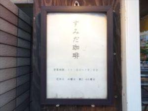 すみだ珈琲3