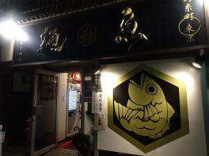 真鯛らーめん 麺魚1