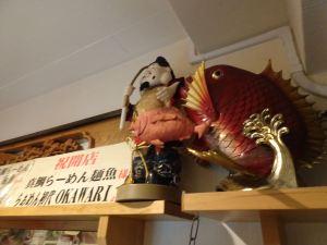 真鯛らーめん 麺魚2