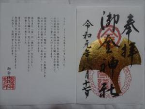 御金神社4