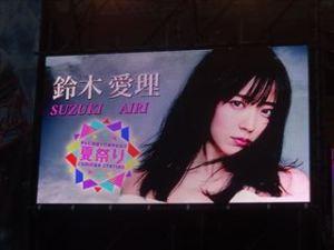 鈴木愛理5