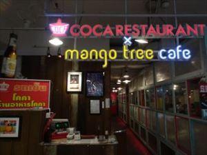 コカレストラン1