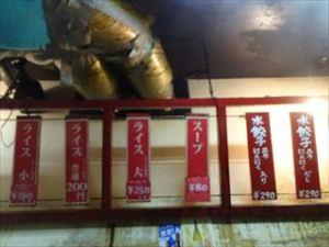 東京餃子楼1