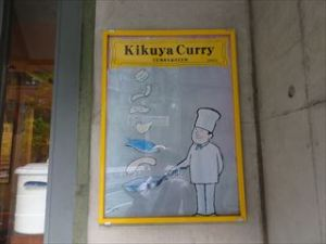 Kikuya2