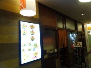麺屋虎杖1