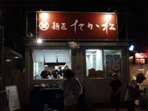麺匠たか松3