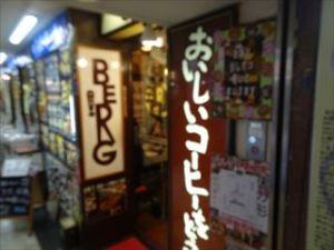 新宿BERG1