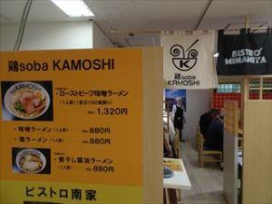 KAMOSHI2
