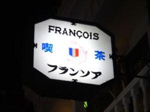 喫茶フランソワ4
