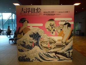 大浮世絵展3