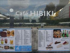 HIBIKI3