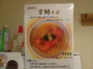 らぁ麺鳳仙花2