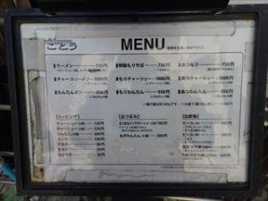 麵屋ごとう2