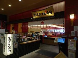 金沢まいもん寿司1