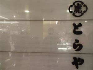 虎屋菓寮2