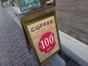 トリバコーヒー2