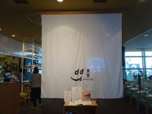 d47食堂1