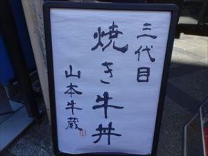 山本牛蔵1