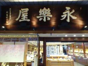 永楽屋本店1
