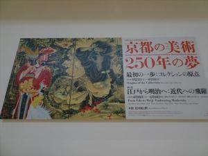 京都市京セラ美術館3