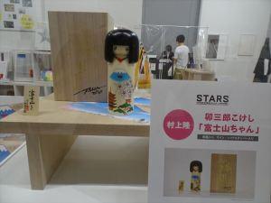STARS展14