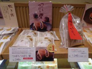 京都土産1