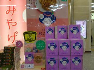 京都土産4
