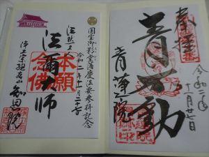 京都土産7