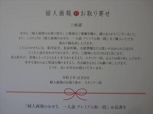 婦人画報3