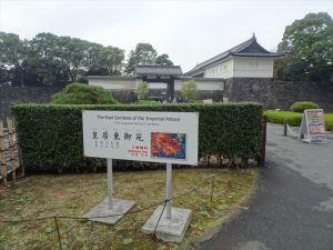 皇居東御苑1