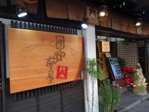 囲炉茶屋3