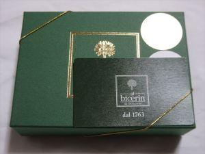 ビチェリン1