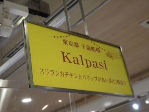 カルパシ2