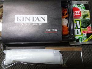 Kintan1