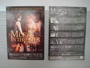 MUSIC IN THE AIR(東京国際フォーラムA)